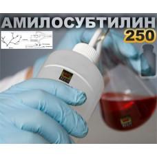 Амилосубтилин - 250мл
