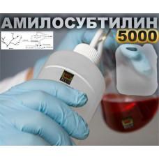 Амилосубтилин - 5л