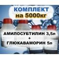 Комплект ферментов - 5000кг