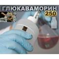 Глюкаваморин - 250мл
