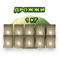 Дрожжи зерновые - 1кг