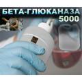 Бета-глюканаза - 5л