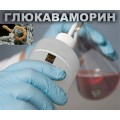 Глюкаваморин