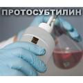 Протосубтилин