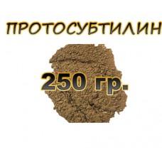 Протосубтилин сухой - 250гр.